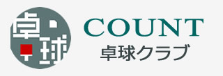 COUNT卓球クラブ